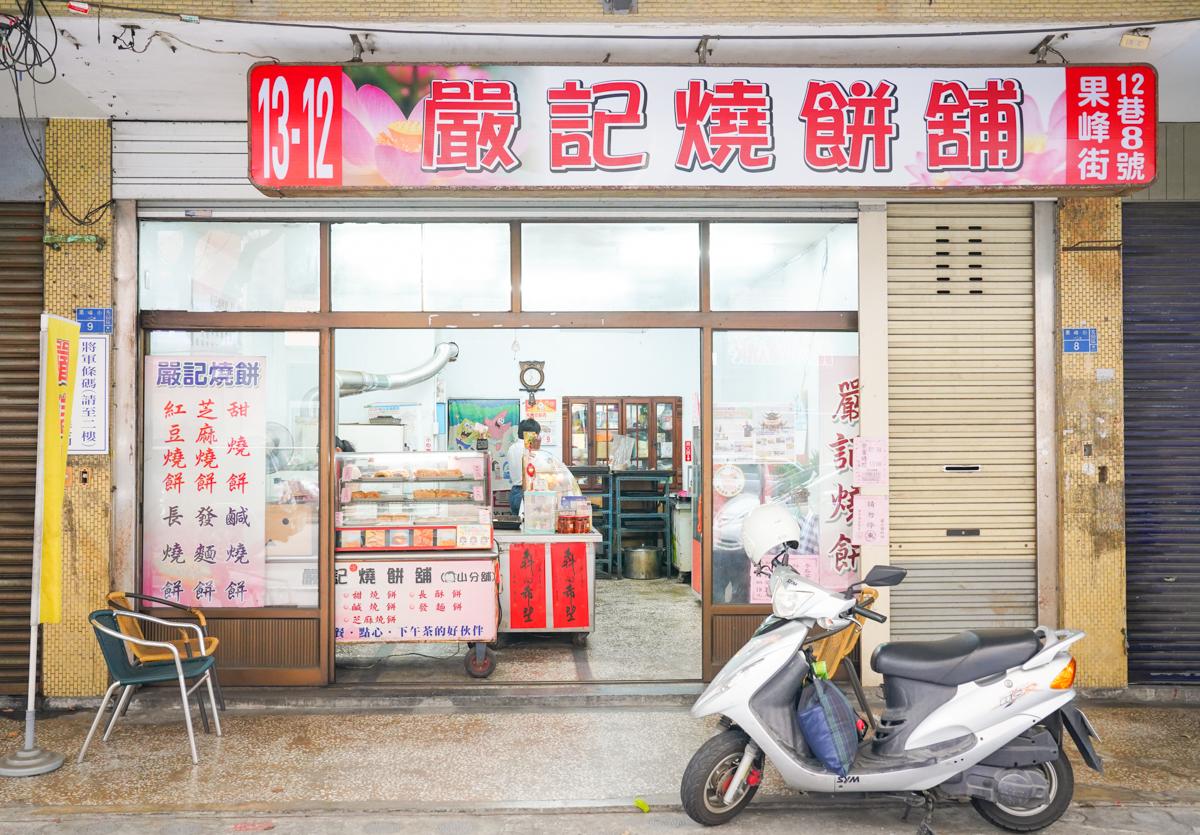 [左營美食推薦]嚴記燒餅舖-隱藏版果貿社區早餐~賣幾十年的高雄燒餅舖 @美食好芃友
