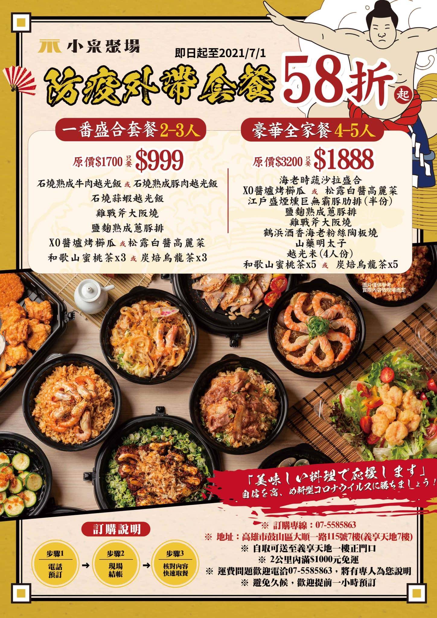 [高雄]小泉聚場-高雄無菜單水準級外帶日式餐~150元雙主菜日式便當、 超值2-5人家庭合菜 @美食好芃友