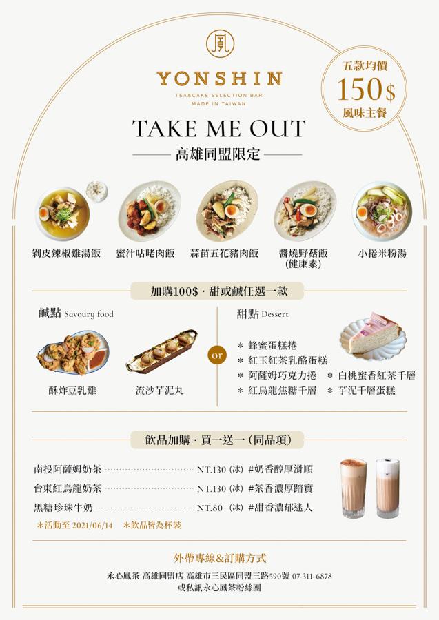 [高雄]永心鳳茶同盟店-新派台式~超特惠150元外帶餐!大推小捲米粉x流沙芋泥丸 @美食好芃友
