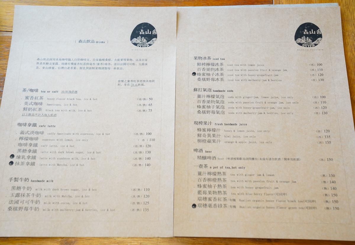 [花蓮美食]森山舍-超人氣日式宿舍改建咖啡廳!來個復古文青早午餐~ @美食好芃友