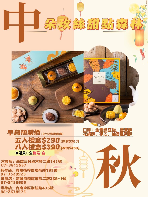 [高雄月餅推薦]朵玫絲甜點森林-水準級月餅禮盒不用300元!自吃送禮都划算 @美食好芃友