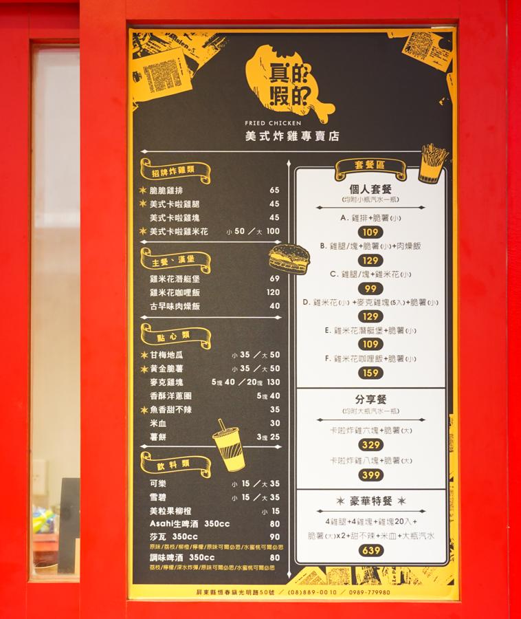 [墾丁美食]真的假的美式炸雞專賣店恆春店-恆春老街美式炸雞店!銅板價涮嘴炸雞配啤酒 @美食好芃友