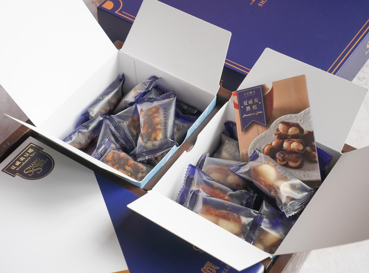 [中秋禮盒推薦]上信饌玉-年節送禮超氣派!超好吃夏威夷豆塔、夏威夷潛艇、太妃糖 @美食好芃友