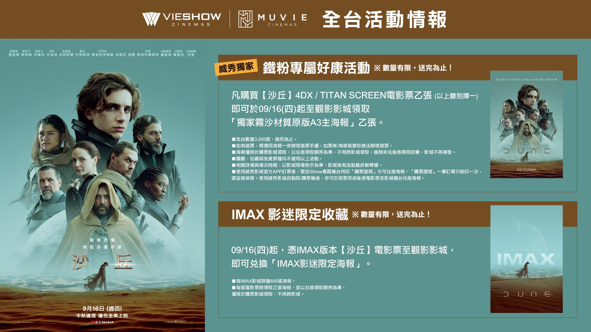 2021必進IMAX看的電影《沙丘》9/16中秋檔期上映~超越想像的視聽震撼!