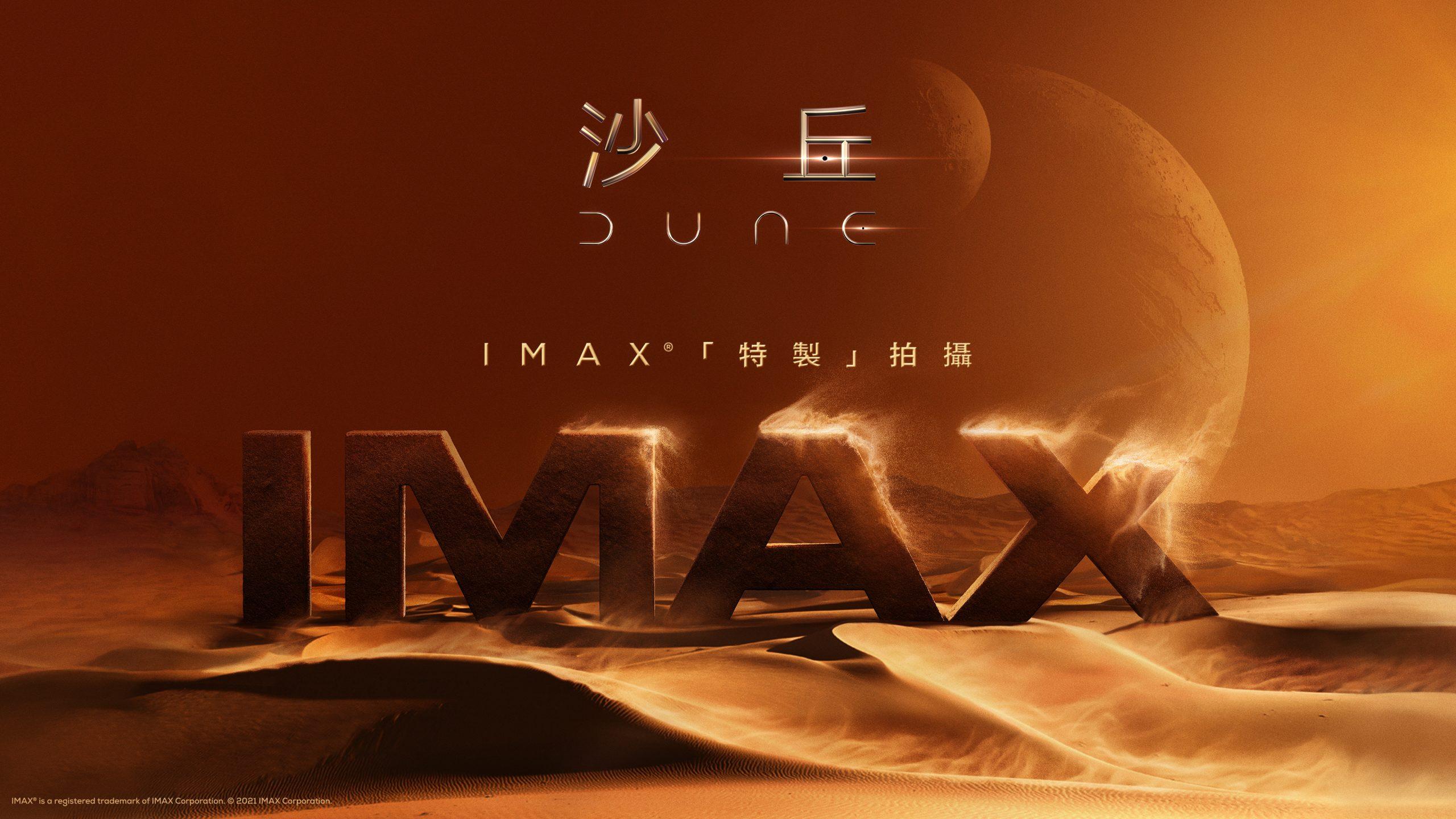 2021必進IMAX看的電影《沙丘》9/16中秋檔期上映~超越想像的視聽震撼! @美食好芃友
