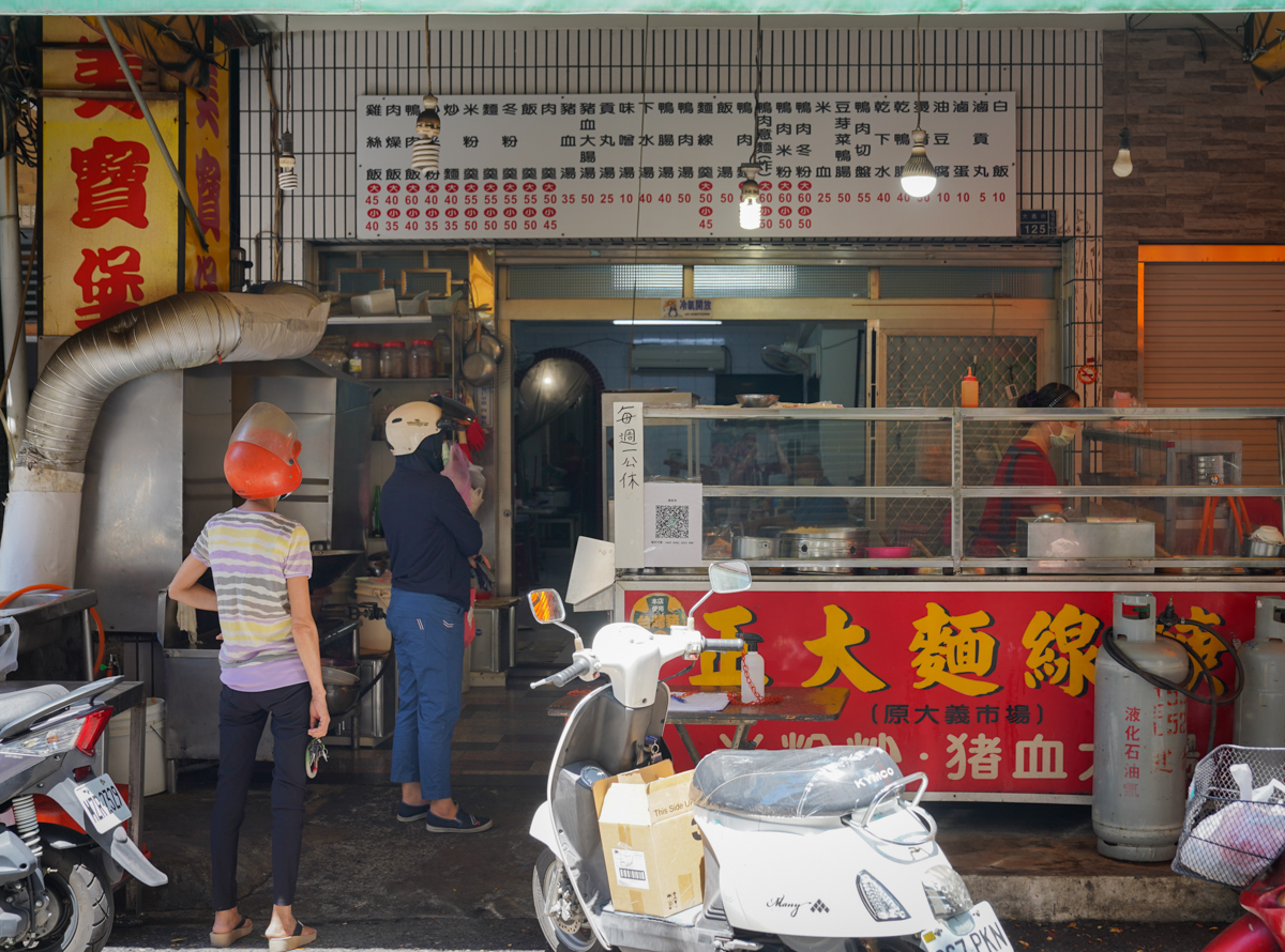[高雄鹽埕美食]正大麵線焿-40年老牌鹽埕小吃~平價好吃巷弄高雄麵線焿 @美食好芃友