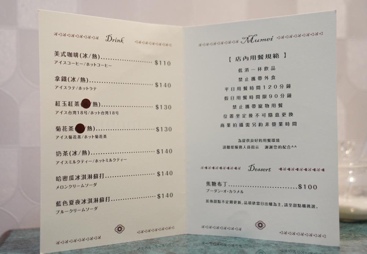 [高雄]喫茶 MUMEI-隱藏巷弄~復古昭和風喫茶店!超人氣高雄下午茶 @美食好芃友