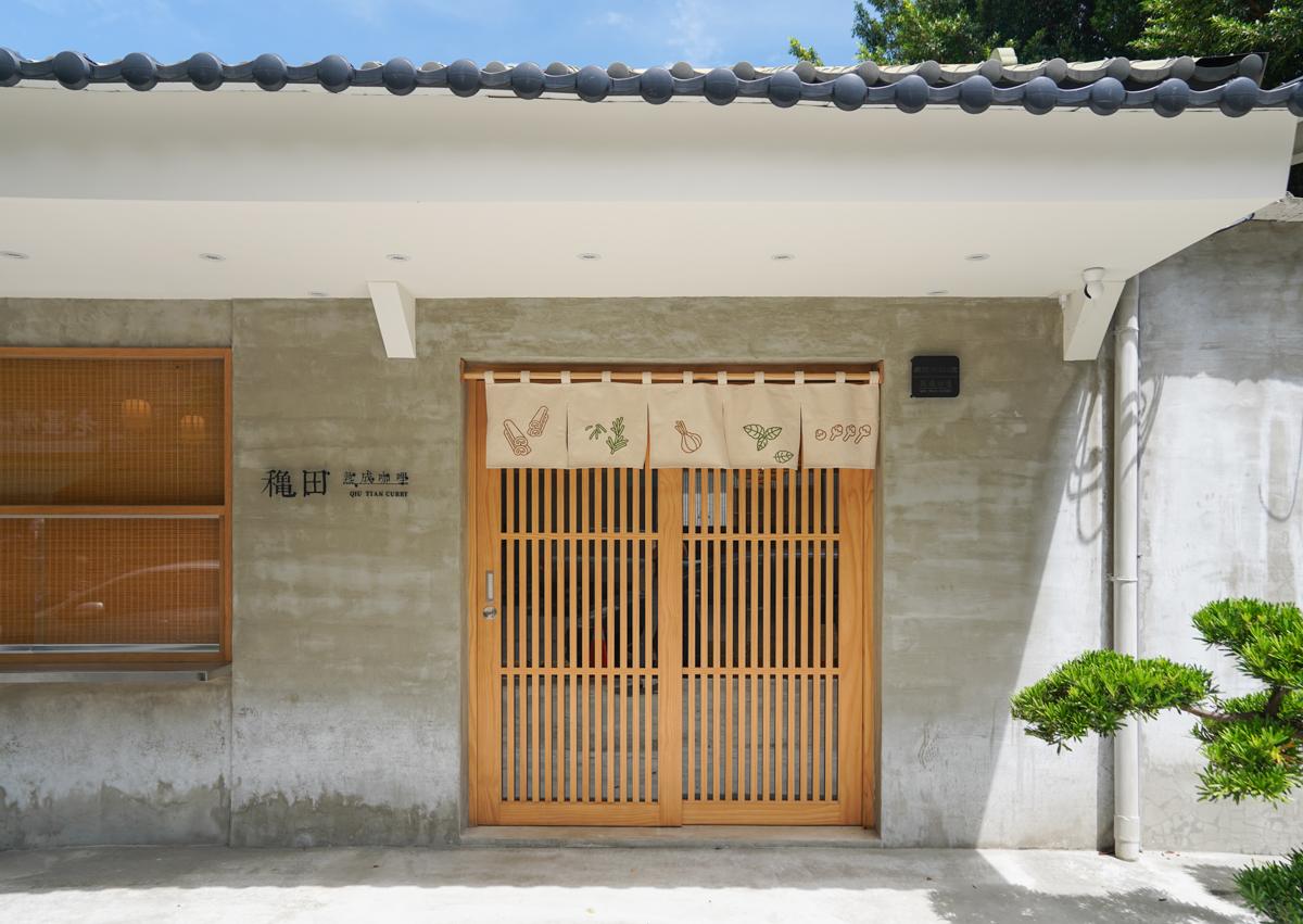 [高雄]龝田熟成咖哩-迷人日式老宿舍變身復古日式咖哩店!廣西桂林聚落超夯美食 @美食好芃友