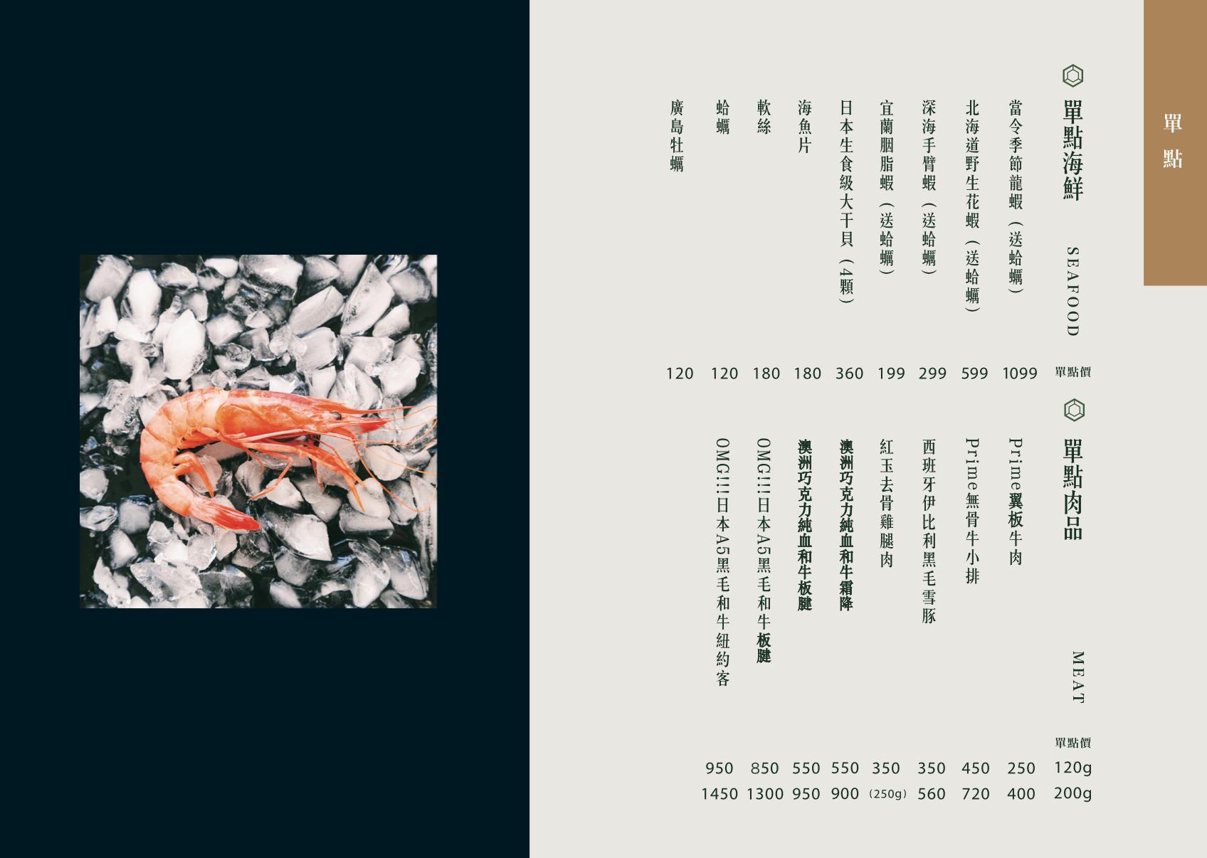 [高雄]花花世界鍋物左營旗艦店-超殺五倍加碼優惠~滿6000送2000! IG超紅浮誇叢林系高雄火鍋店~必吃蝦皇鍋煮龍蝦粥 @美食好芃友