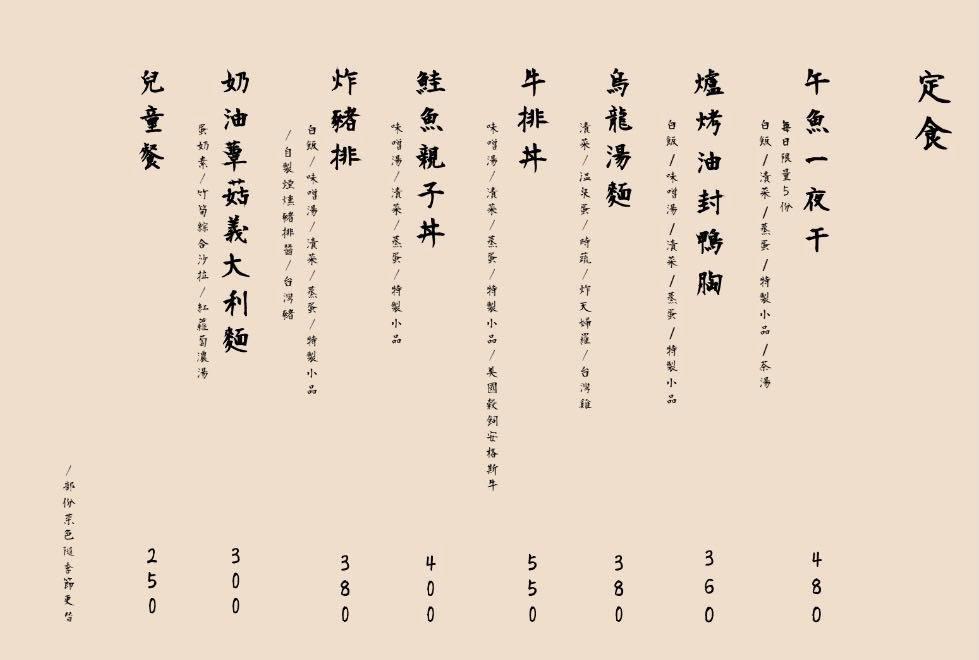 [高雄]貳木言午-高師大周邊文青風高雄親子友善餐廳~小孩放鬆爸媽也享受美食 @美食好芃友