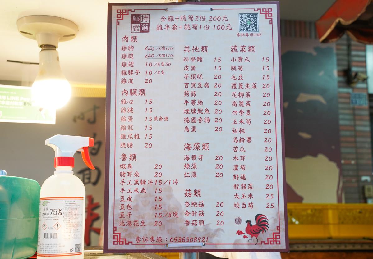[瑞豐夜市周邊美食]領鮮廟口鹹水雞-在地12年高雄鹽水雞~新鮮蔥蒜辣椒超涮嘴! @美食好芃友