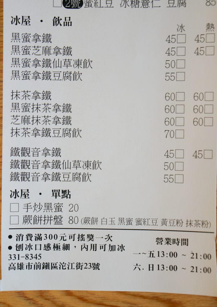 [高雄]冰屋-夏天爽吃芒果冰!!!芒果超滿甜蜜蜜芒果冰 高雄芒果冰推薦 @美食好芃友