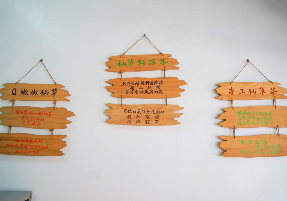 [高雄]古法製作手工仙草!配球芋泥芋圓太正點-瘋仙草手工仙草專賣店 @美食好芃友