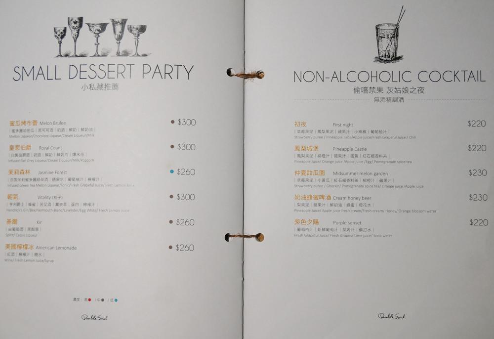 [高雄]下班好去處!美味餐點X質感餐酒館-Double Soul coffee&bistro @美食好芃友