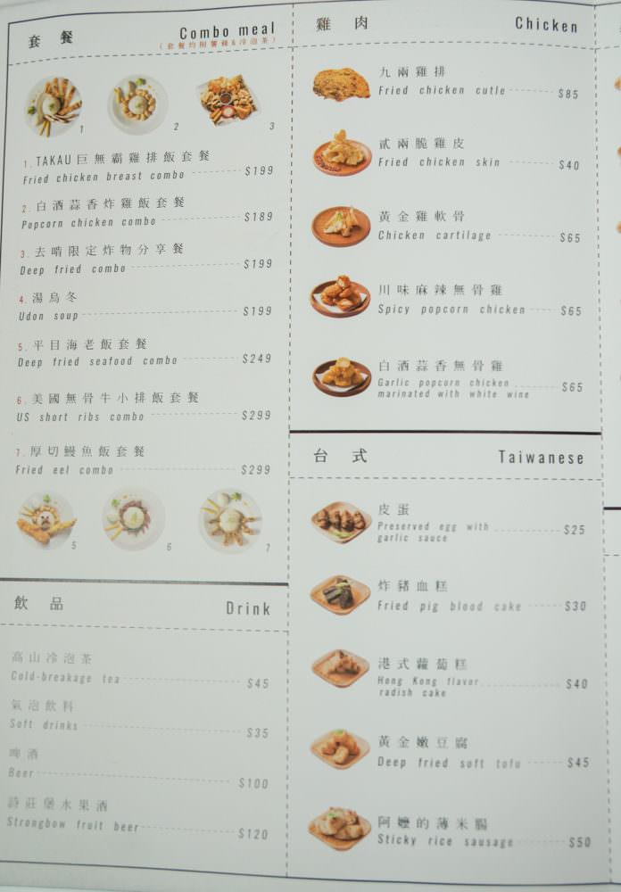 [高雄]去啃CHICKEN職人炸物-新崛江超潮創意炸物店!外國自助客哈翻天 @美食好芃友