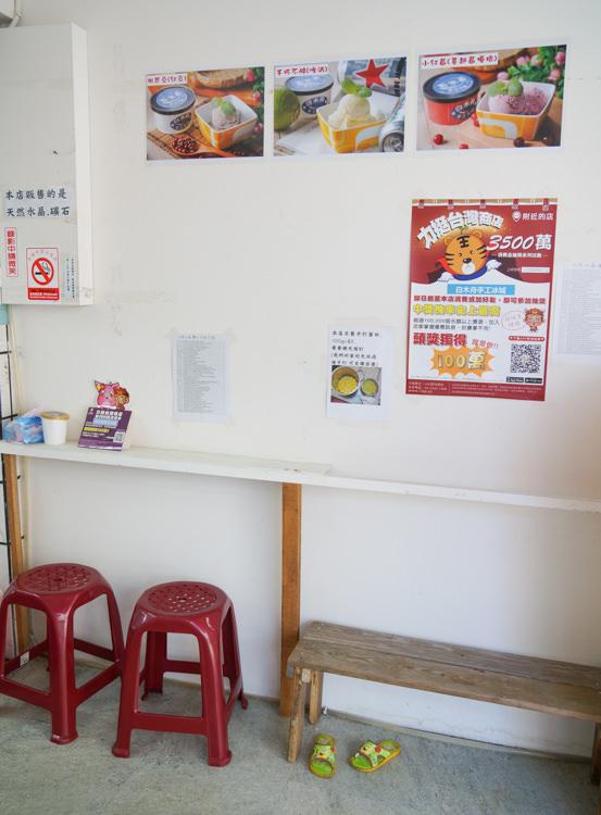 [高雄]白木舟手工冰城-超平價手工冰淇淋X多種創意口味一球30元! @美食好芃友