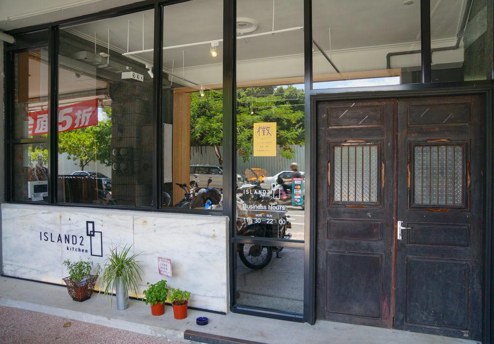[台南]二號島廚房-西餐遇上中式食材X老房餐酒館 @美食好芃友