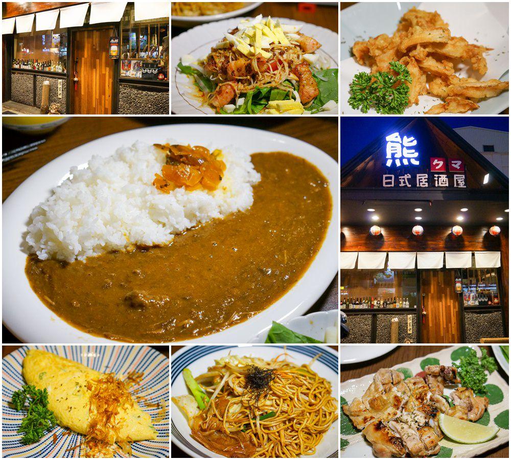 [台南]熊日式居酒屋-一盤入魂牛肉咖哩飯X日本人也哈的口味 @美食好芃友