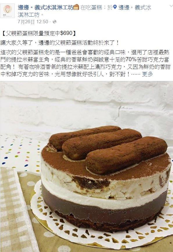 [高雄]邊邊義式冰淇淋工坊-大人小孩都愛的提拉米蘇冰淇淋蛋糕 @美食好芃友