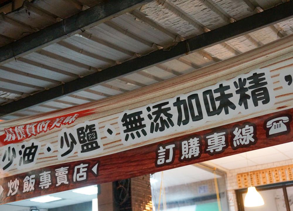 [高雄]隱居食堂炒飯專賣店-炒飯控必吃~多樣選擇美味炒飯X印尼炒麵也好吃! @美食好芃友