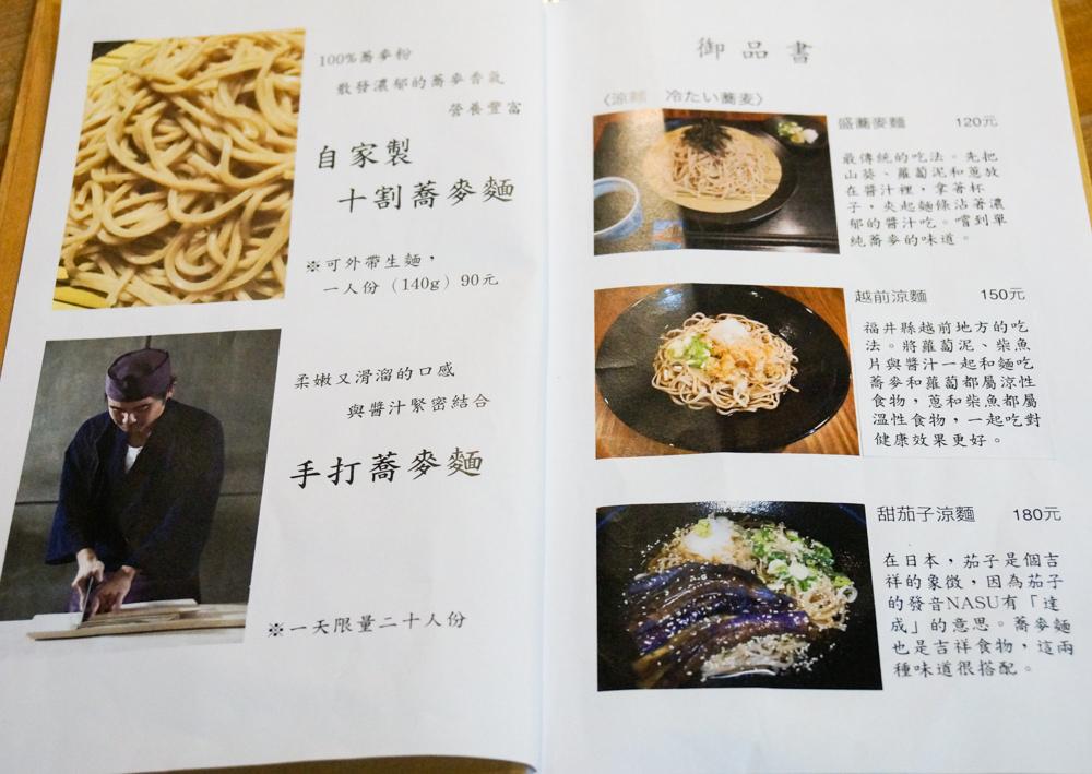 [台南]洞蕎麥-日本職人手工製作蕎麥麵! 台南孔廟附近美食推薦 @美食好芃友
