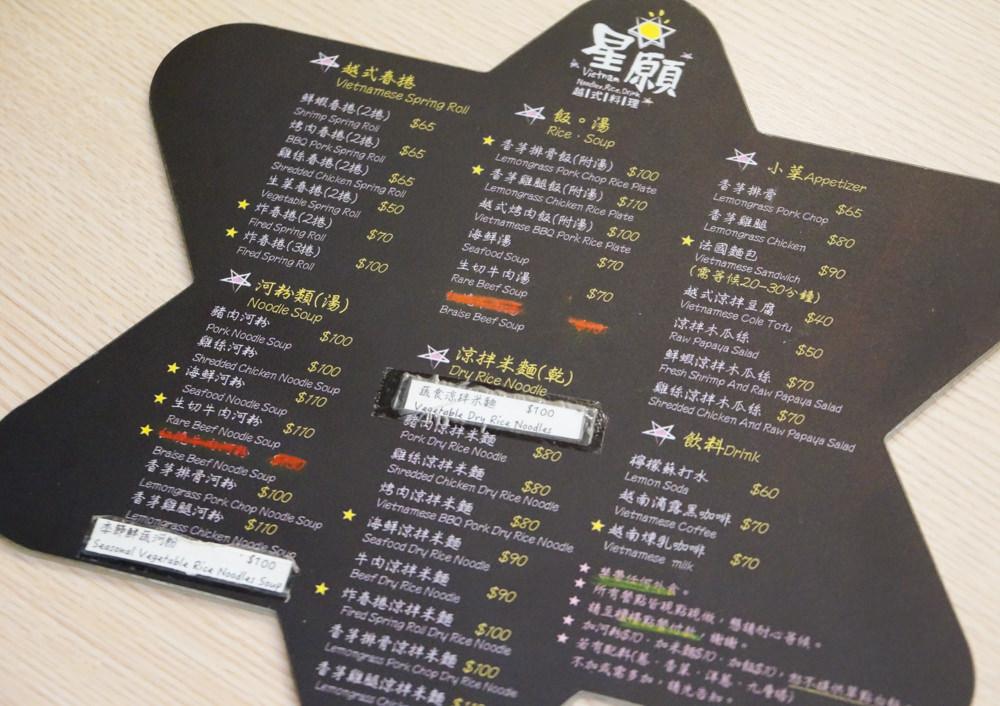 [高雄]星願越式料理-美味香茅雞腿飯X清爽系海鮮涼拌米粉 高雄越南河粉推薦! @美食好芃友