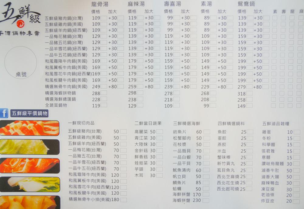 [高雄]五鮮級鍋物-美味平價小火鍋! 麻辣鍋龍骨鍋都正點 高雄小火鍋推薦 @美食好芃友