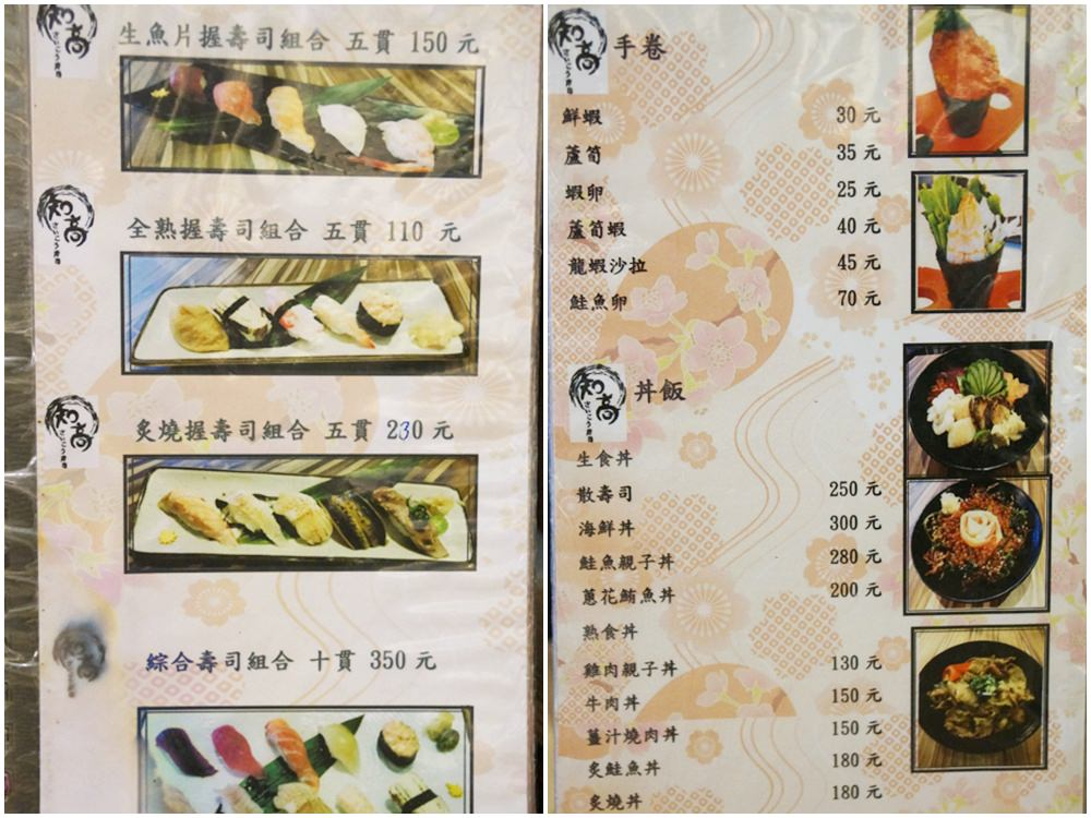 [高雄]知高壽司手作料理-大人小孩都愛的平價日本料理! 午間特餐炙燒比目魚鰭邊丼太正點 高雄河堤美食推薦 @美食好芃友