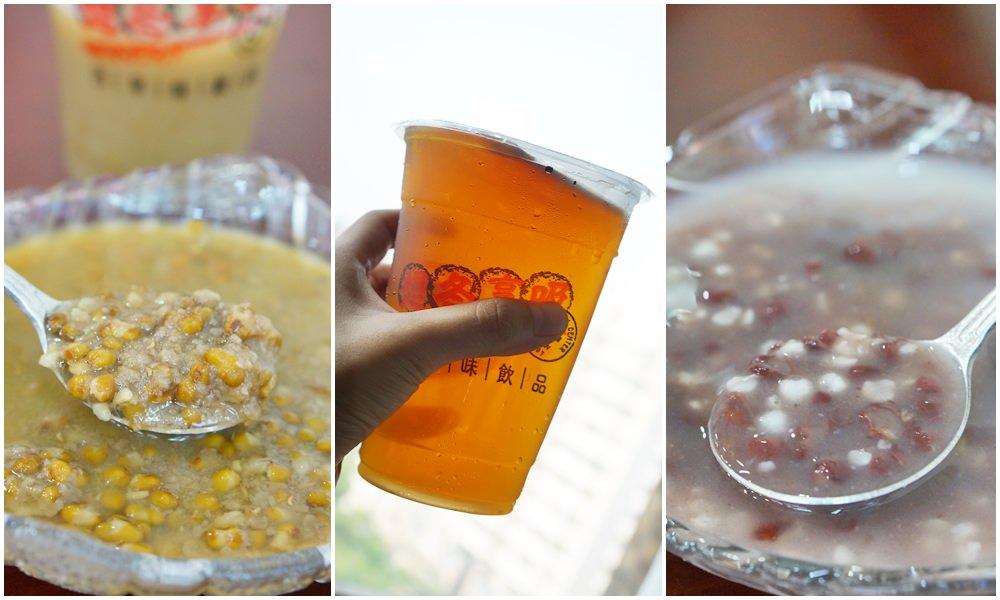 [高雄]想冬享吸-天然媽媽味古早綠豆湯X來杯解渴冬瓜茶 高雄綠豆湯推薦 @美食好芃友