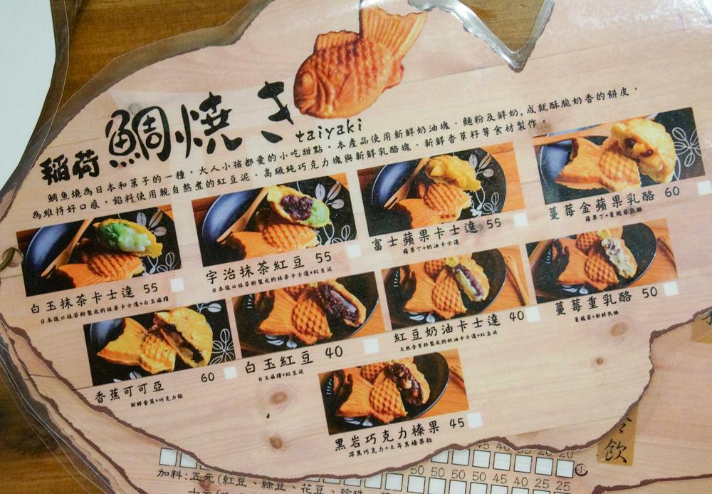 [屏東]鼎昌號-屏東官邸店.大人小朋友都愛的抹茶冰和創意鯛魚燒 屏東下午茶推薦 @美食好芃友