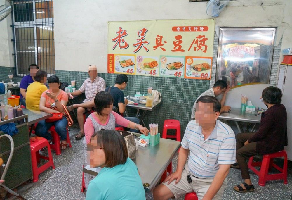[高雄]老吳臭豆腐-老饕才知道!低調40年老店好吃臭豆腐 高醫美食推薦 @美食好芃友