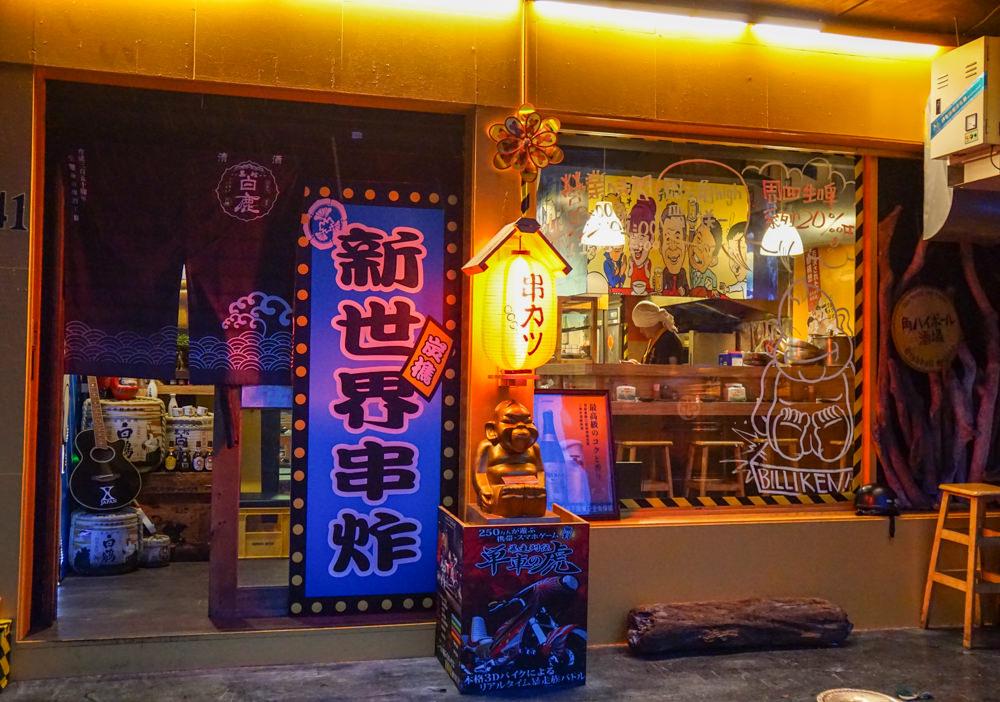 [高雄]新世界日式串炸屋-一秒體驗大阪風情! 大阪必吃道地口味串炸 高雄聚餐推薦 @美食好芃友
