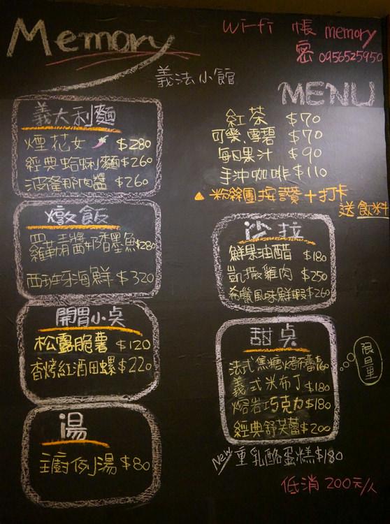 [台南]Memory義法小館-澎湃好食海鮮燉飯! 歐風小館享義大利麵與排餐 台南大學美食推薦 @美食好芃友