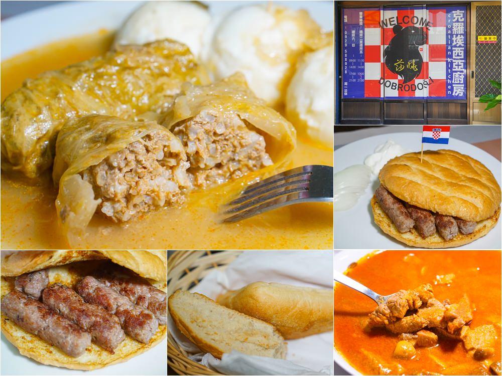 [高雄]莎曉克羅埃西亞廚房Croatian Kitchen-好吃肉捲X牧羊人燉肉 全台唯一克式料理 高雄異國料理推薦 @美食好芃友
