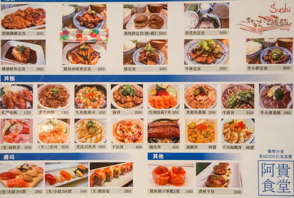 [高雄]阿貴食堂 銷魂叉燒丼X肉片滿滿暖心豚骨拉麵 高雄日本料理推薦 @美食好芃友
