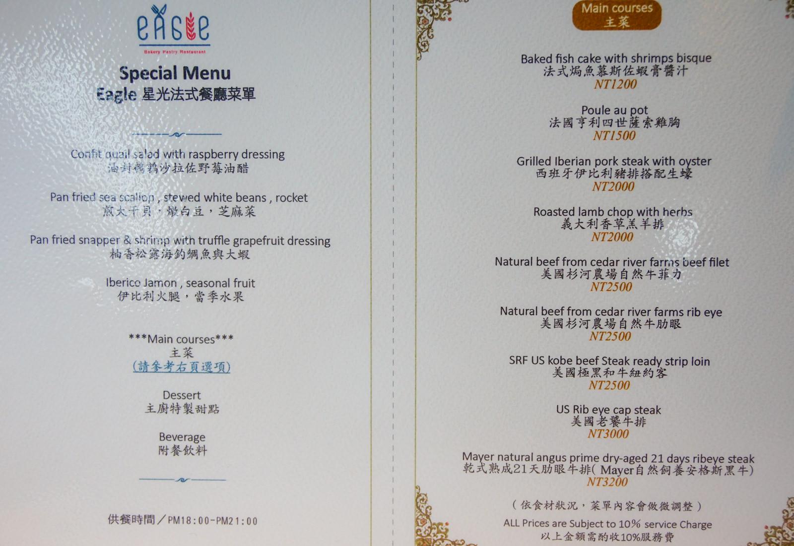 [高雄]Eagle義來藝去義法餐廳-浪漫玻璃屋星光餐廳! 高質感義法料理 2016米其林餐會隆重登場 高雄約會餐廳推薦 @美食好芃友