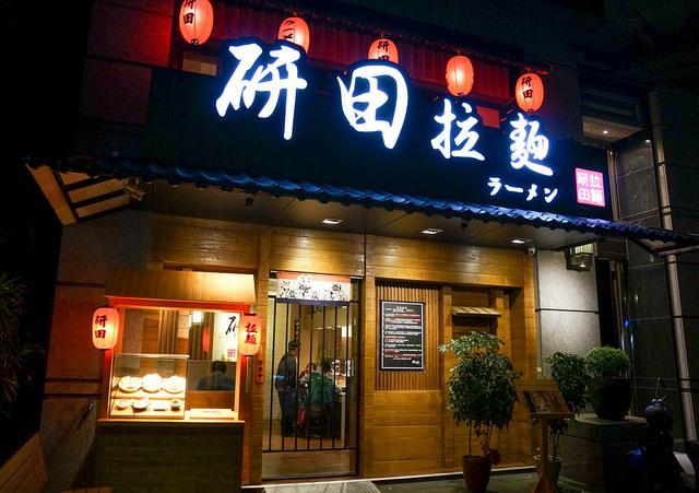 [高雄]研田拉麵-職人手做每日限量赤麻醬油拉麵 精燉回甘湯頭 正統日式拉麵 高雄拉麵推薦 @美食好芃友