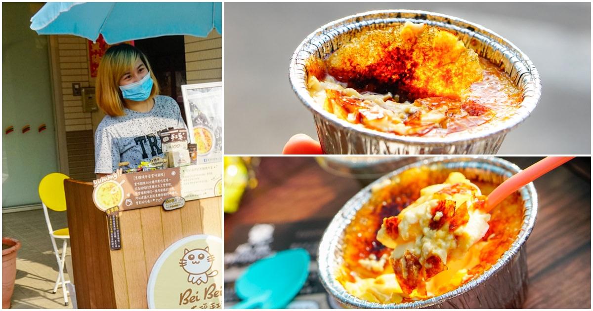 [高雄]貝貝的幸福手工甜點-每日限量!2小時賣光焦糖烤布蕾 高雄甜點推薦 @美食好芃友