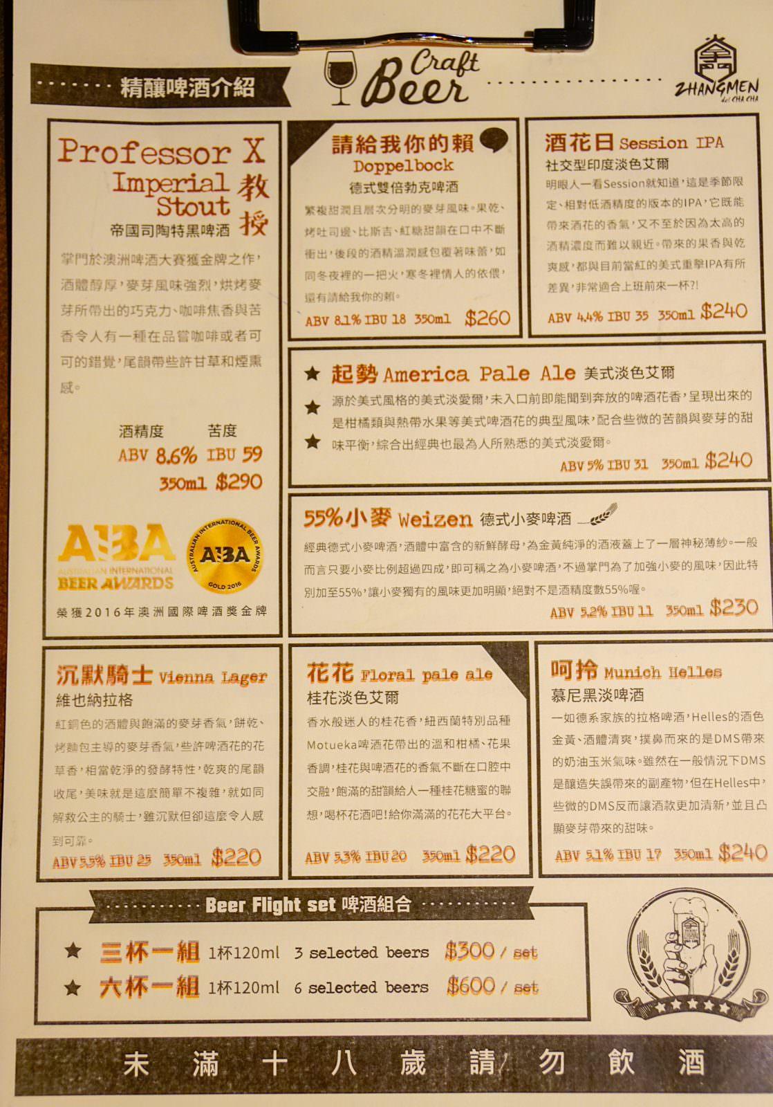 [高雄]Trattoria del CHA CHA-限量美味淡菜番茄燉飯! 質感餐酒館創意料理 高雄餐酒館推薦 @美食好芃友