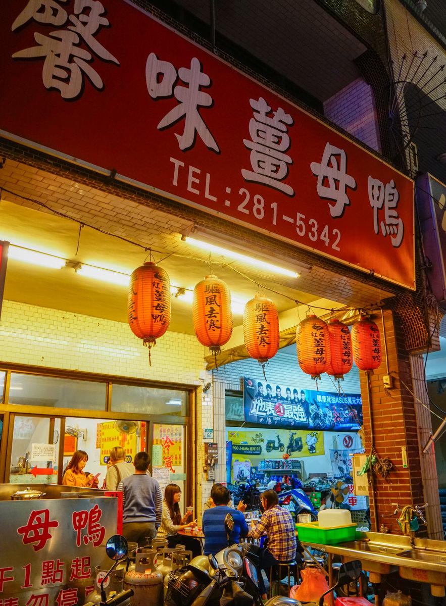 [台南]馨味薑母鴨-冷天必吃!老店美味胡椒白菜雞 再點一份三杯雞炒米血 台南薑母鴨推薦 @美食好芃友