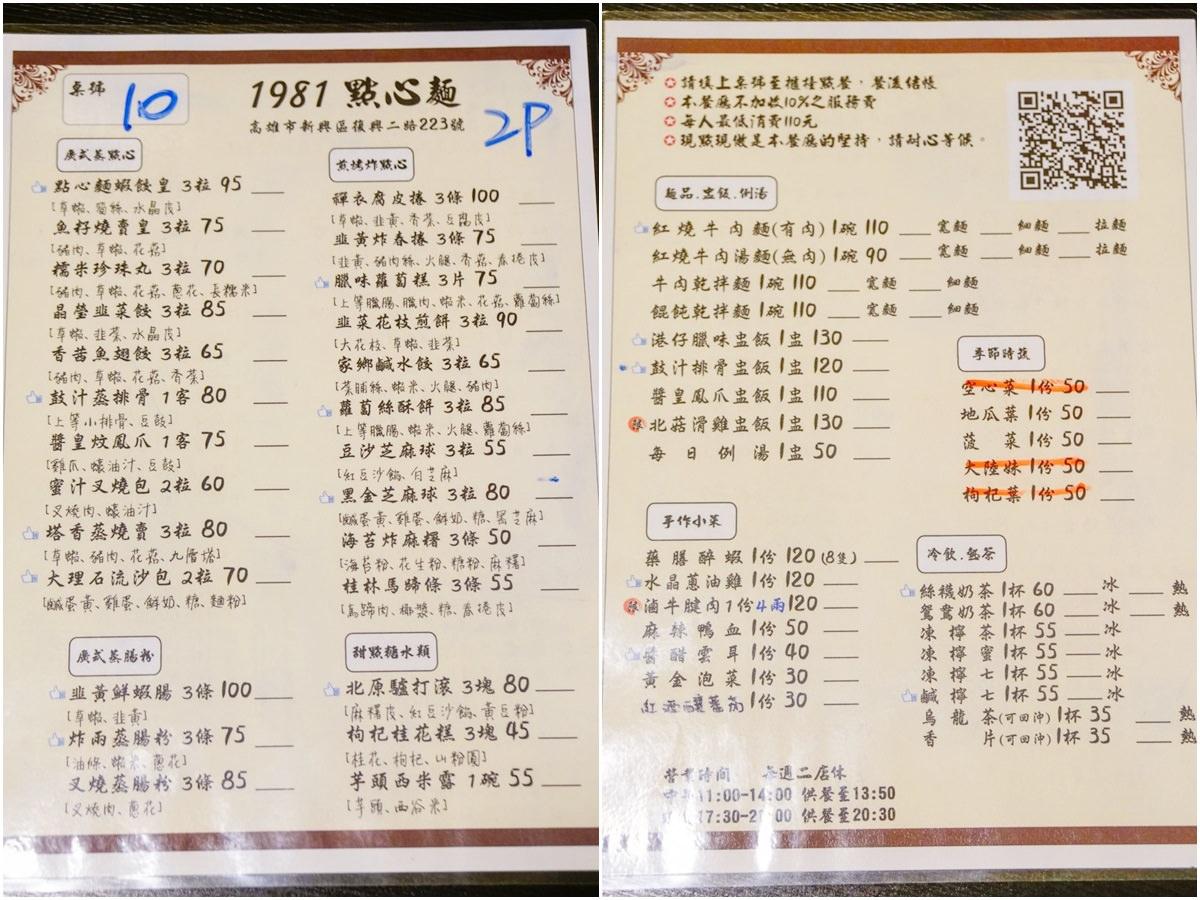 [高雄]1981點心麵-超萌小雞起司包!平價港式點心 高雄港式飲茶推薦 @美食好芃友