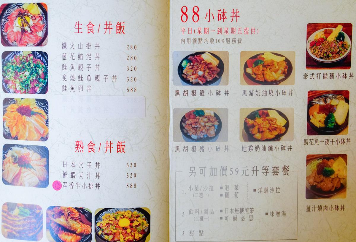 [高雄]築饌日式料理丼飯壽司-百元出頭美味牛肉丼!高檔食材平價收費 鳳山日本料理推薦 @美食好芃友