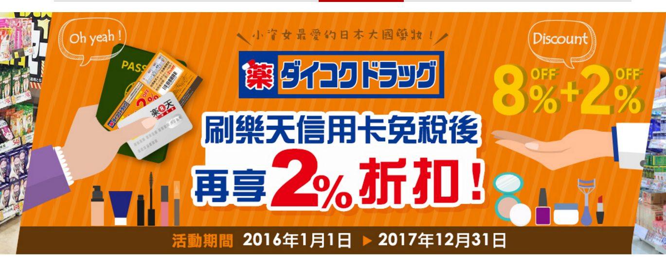 [北海道自助]樂天信用卡-日本自助必備 北海道購物租車美食省很大! 日本信用卡推薦 @美食好芃友