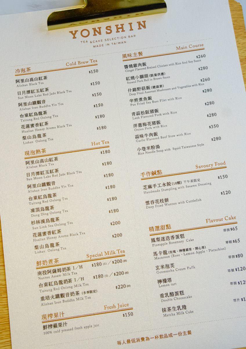 [高雄]永心鳳茶(同盟二店) -優雅品茶享簡餐 高雄最時尚復古茶沙龍 高雄聚餐餐廳推薦 @美食好芃友
