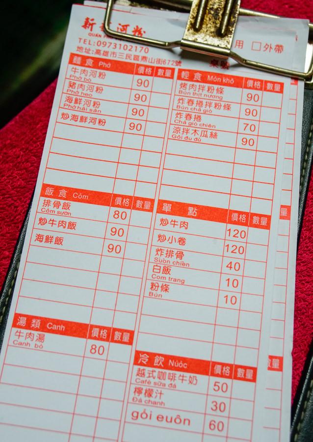 [高雄]新越河粉-銅板價料超多海鮮越南河粉! 難忘的清甜湯頭 高雄越南河粉推薦 @美食好芃友