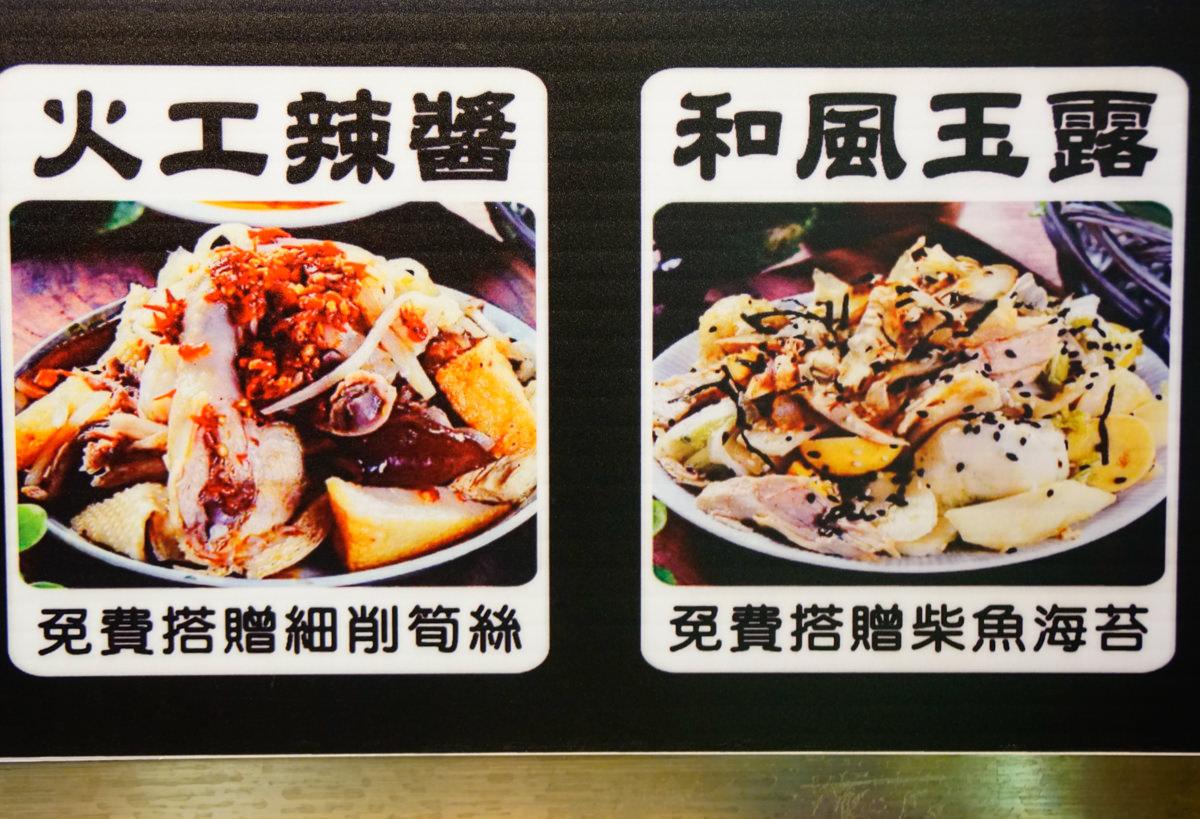 [高雄]鮮鹽堂泰式鹽水雞(自由總店)-有泡麵的創意鹽水雞!獨家四種醬料超涮嘴 高雄鹽水雞推薦 @美食好芃友