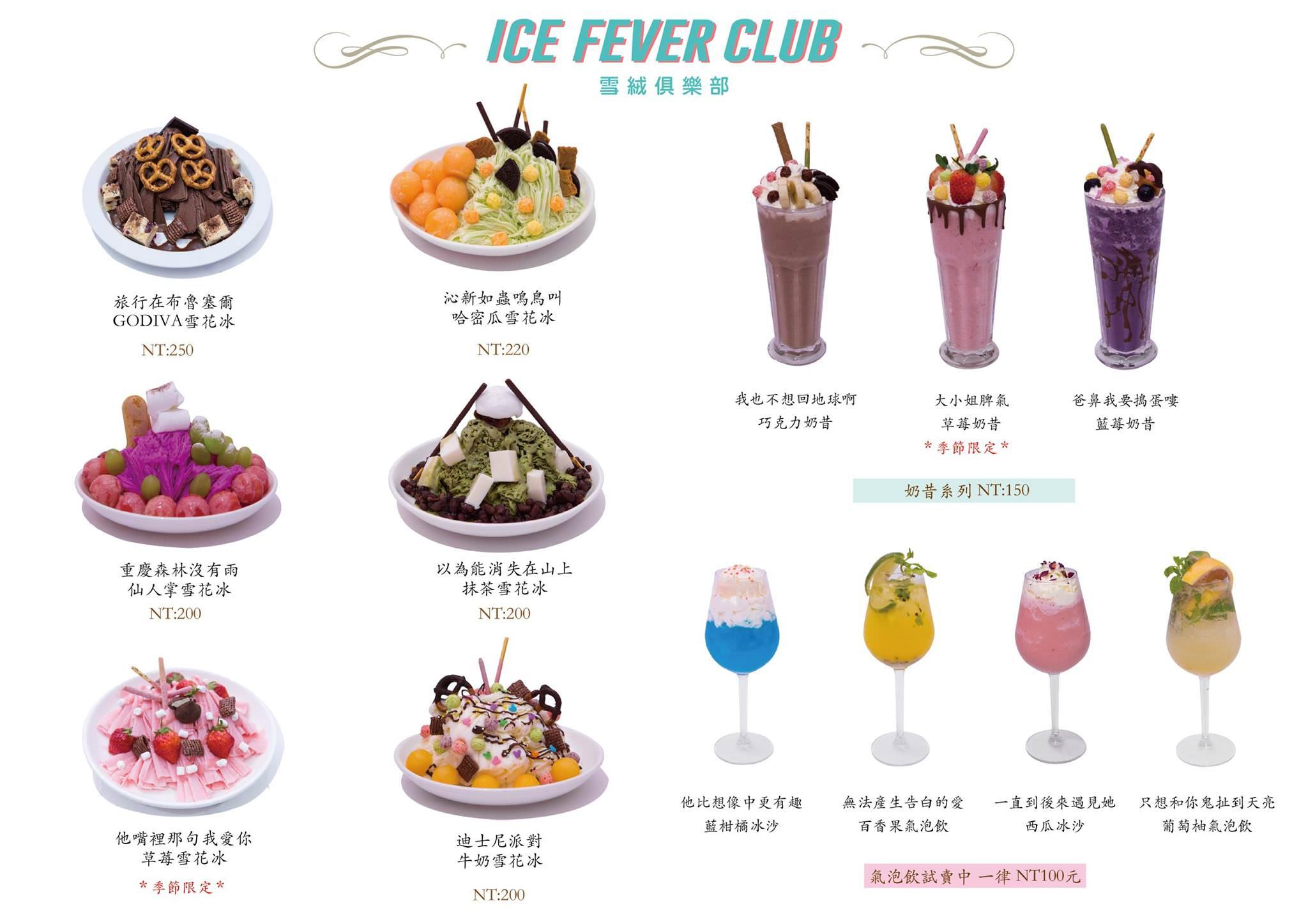 [高雄]ICE FEVER CLUB雪絨俱樂部-清涼仙人掌雪花冰 高雄IG打卡新熱點 高雄雪花冰推薦 @美食好芃友
