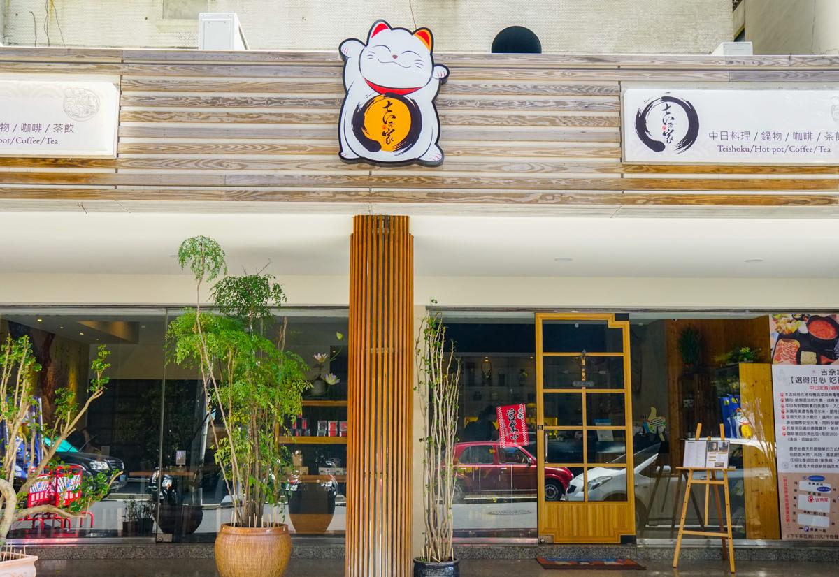 [高雄]吉奈家日式餐館-巷弄隱藏日式料理!美味照燒牛肉定食 高雄美麗島站美食推薦 @美食好芃友