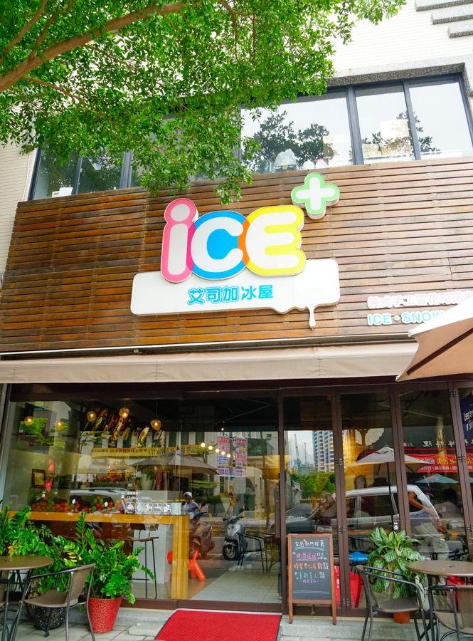 [高雄]ICE+ 艾司加冰屋-每日限定! 清爽玉荷包雪花冰 高雄冰店推薦 @美食好芃友