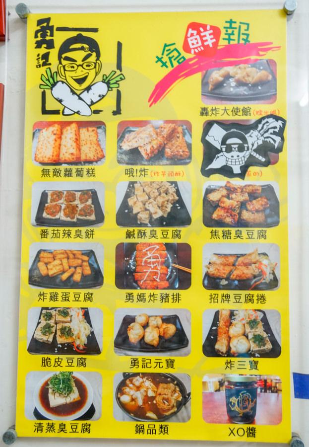 [高雄]勇記無敵蘿蔔糕-生意爆好!銅板價好吃蘿蔔糕臭豆腐 賣到上電視的小吃 鳳山美食推薦 @美食好芃友